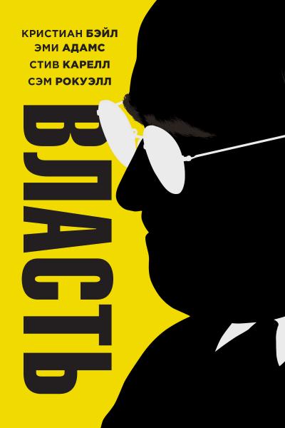 [ATV3] Власть / Vice (Адам МакКей) [2018, США, драма, комедия, биография, WEB-DL HD (1080p)] DUB, Original + SUB (rus, est, lat, lith)