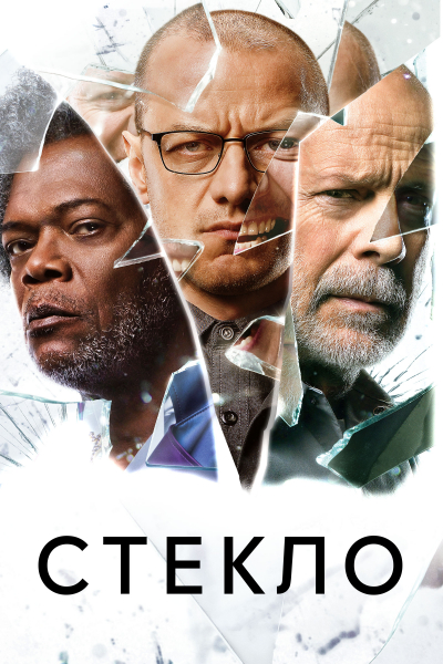 Стекло / Glass (М. Найт Шьямалан) [2019, США, фантастика, триллер, драма, WEB-DL HD (720p)] DUB, Original + SUB (rus forced, eng forced & full)