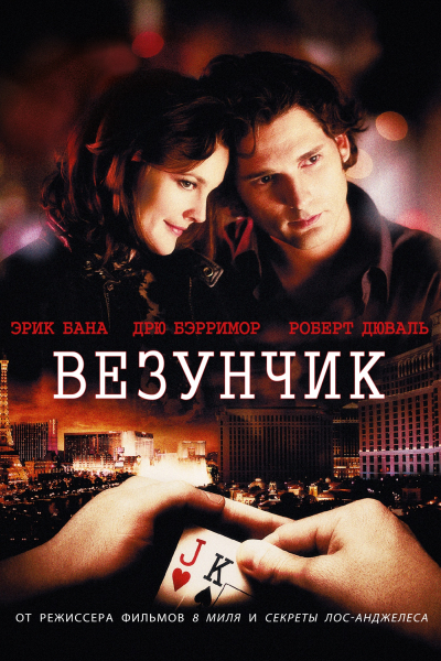 Везунчик / Lucky You (Кёртис Хэнсон) [2007, США, Германия, Австралия, драма, мелодрама, спорт, WEB-DL HD (720p)] MVO, Original + Sub (rus (forced & full))