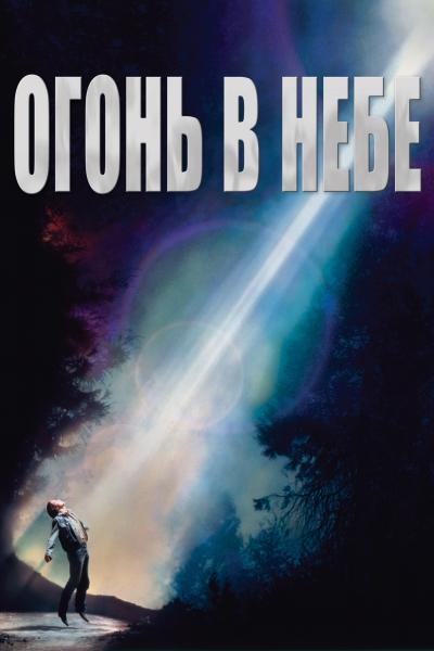 Огонь в небе / Fire in the Sky (Роберт Либерман) [1993, США, ужасы, фантастика, драма, детектив, биография, WEB-DL HD (720p)] DVO, Original + SUB (rus, eng)