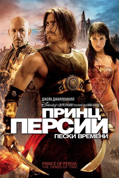 Принц Персии: Пески времени 2010 - Андрей Гаврилов