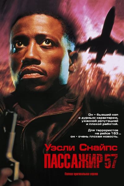 Пассажир 57 1992 - Василий Горчаков