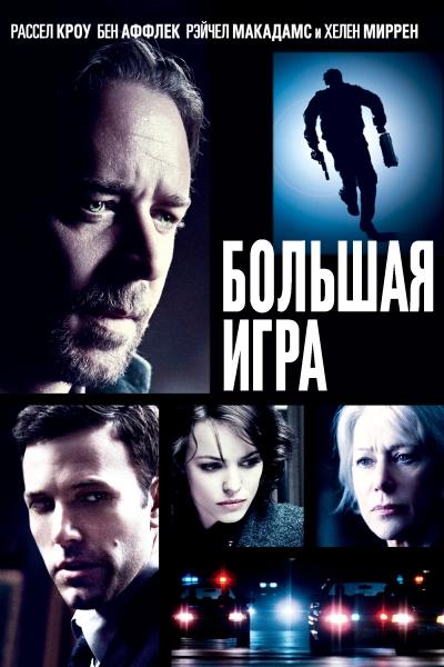 Большая игра 2009 - Андрей Гаврилов