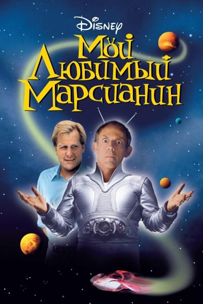 Мой любимый марсианин / My Favorite Martian (Дональд Питри) [1999, США, фантастика, комедия, семейный, WEB-DL HD (720p)] DUB, Original + SUB (rus forced)