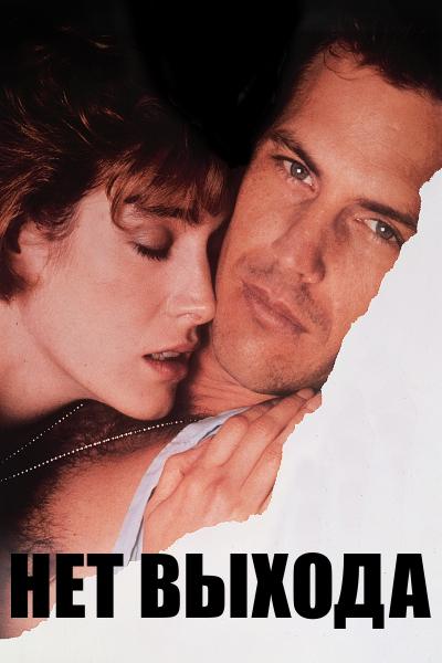 Нет выхода / No Way Out (Роджер Дональдсон) [1987, США, триллер, драма, детектив, BDRip HD (720p), SD (480p)] Dub, MVO, DVO, AVO, Original + Sub (eng)