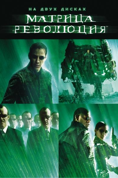 Матрица: Революция 2003 - профессиональный