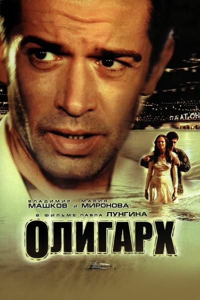 Олигарх (Павел Лунгин) [2002, Россия, Франция, Германия, драма, криминал, DVDRip SD (480p)] Original + SUB (rus)