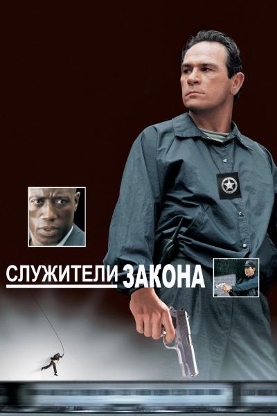 Служители закона 1998 - Андрей Гаврилов