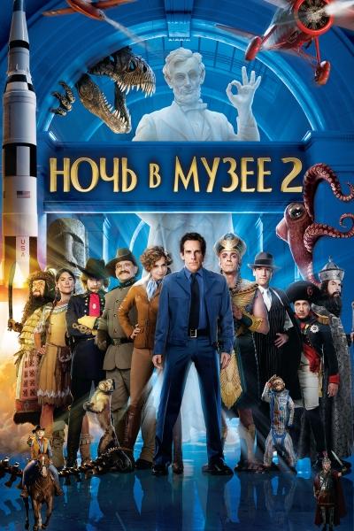 Ночь в музее 2 2009 - Андрей Дольский