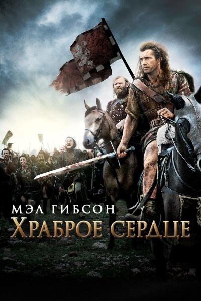 Храброе сердце 1995 - Андрей Гаврилов