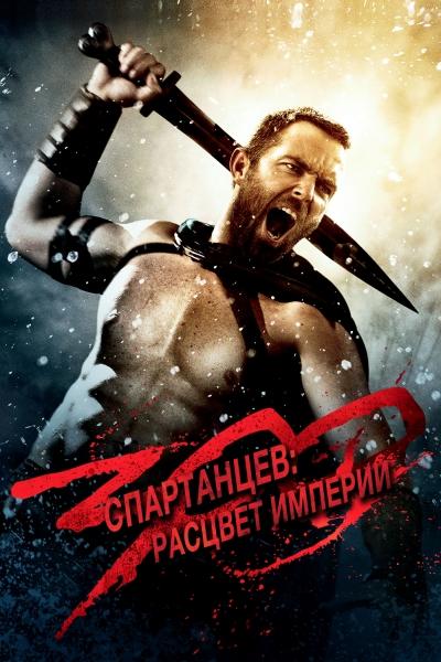 300 спартанцев: Расцвет империи 2014 - Андрей Гаврилов