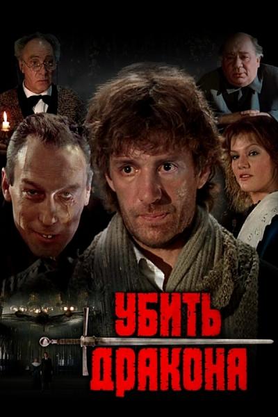 Убить дракона (Марк Захаров) [1988, Германия (ФРГ), СССР, фэнтези, драма, семейный, DVDRip SD (480p)] Original + SUB (rus)