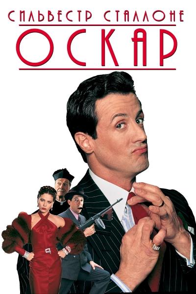 Оскар / Oscar (Джон Лэндис) [1991, США, комедия, криминал, семейный, BDRip HD (720p)] Dub, MVO, AVO, Original + Sub (rus, eng)