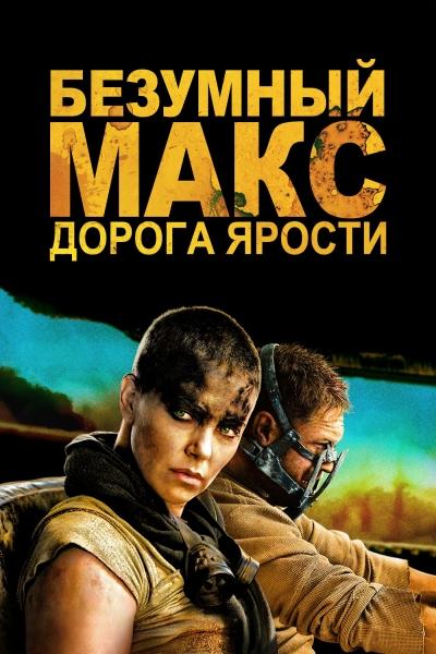 Безумный Макс: Дорога ярости 2015 - Андрей Гаврилов