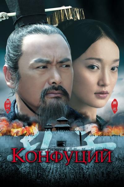 Конфуций / Confucius / Kong Zi (Ху Мэй) [2009, Китай, драма, биография, история, WEB-DL HD (720p)] DUB, Original + SUB (rus, eng)
