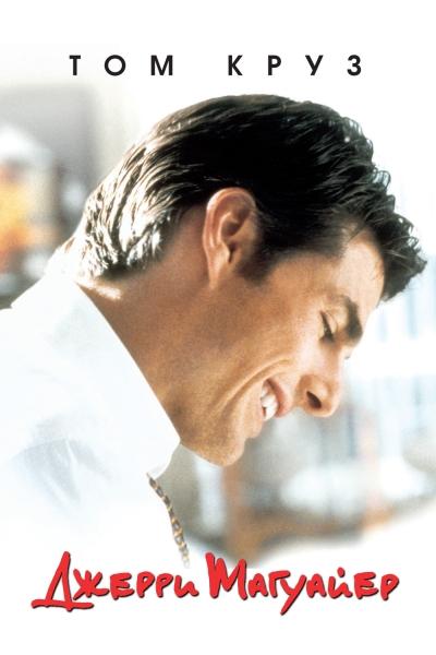 Джерри Магуайер / Jerry Maguire (Кэмерон Кроу / Cameron Crowe) [1996, драма, мелодрама, комедия, BDRip, HD (1080p, 720p)] DUB, Original + sub (rus, eng)