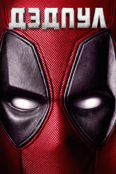 Дэдпул / Deadpool (Тим Миллер) [2016, США, Канада, фантастика, боевик, комедия, приключения,BDRip HD (720p)] Dub, MVO, AVO, Original + Sub (rus (forced, full), ukr (forced, full), eng (full, sdh, sdh colored))