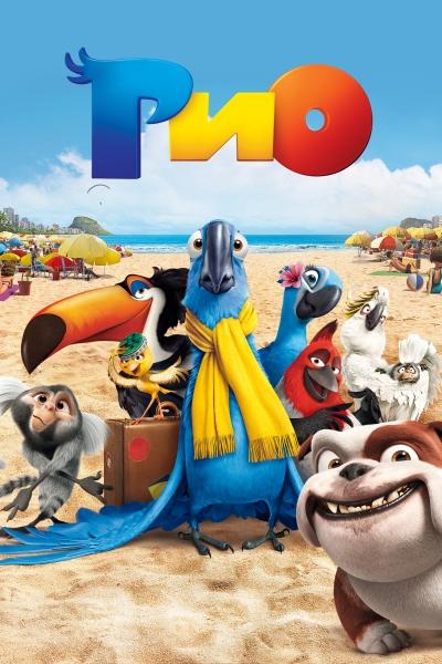 Рио / Rio (Карлос Салдана) [2011, США, мультфильм, мюзикл, комедия, приключения, семейный, BDRIP HD (720p), SD (480p)] DUB, Original + SUB (rus, eng)
