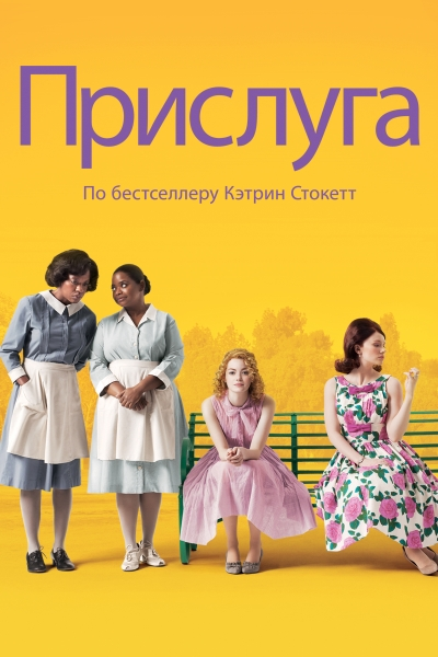 Прислуга / The Help (Тейт Тейлор) [2011, США, Индия, ОАЭ, драма, BDRip HD (1080p, 720p), SD (480p)] MVO, Original + SUB (run forced, run, eng