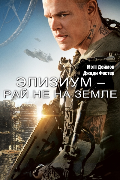 Элизиум: Рай не на Земле 2013 - Леонид Володарский
