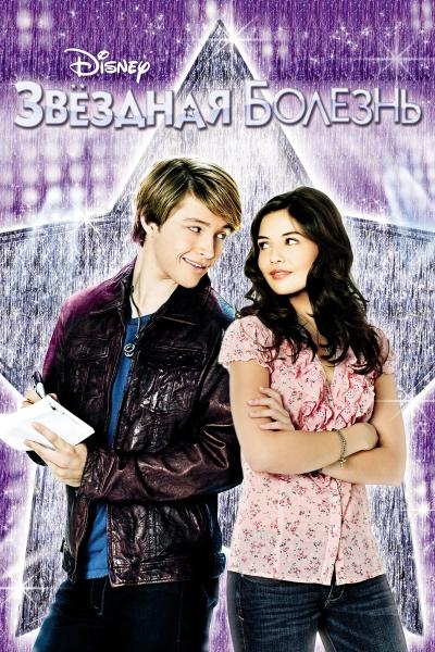 Звездная болезнь / StarStruck (Майкл Гроссман) [2010, США, мюзикл, комедия, семейный, WEB-DL HD (720p)] DUB, Original + SUB (rus)