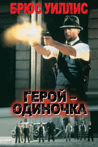 [ATV3] Герой-одиночка / Last Man Standing (Уолтер Хилл) [1996, США, боевик, триллер, драма, криминал, WEB-DL HD (1080p)] [Open Matte] MVO, AVO, Original + SUB (rus, eng)