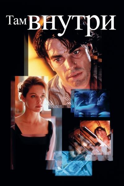 Там внутри / Underneath (Стивен Содерберг) [1995, США, триллер, драма, криминал, WEB-DL HD (720p)] MVO, Original + SUB (eng)