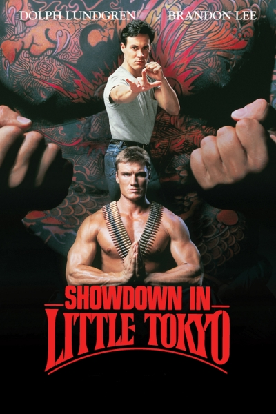 Разборки в маленьком Токио 1991 - Андрей Гаврилов