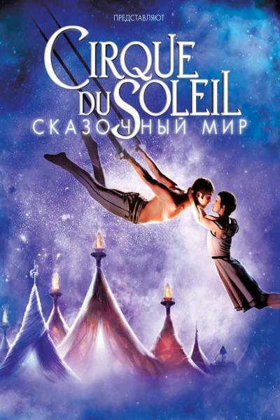 Cirque du Soleil: Сказочный мир в 3D / Cirque du Soleil: Worlds Away (Эндрю Адамсон) [2012, США, фэнтези, BDRip SD (480p)], DUB (rus, ukr), Original + SUB (rus, ukr, eng, fra, spa, por)