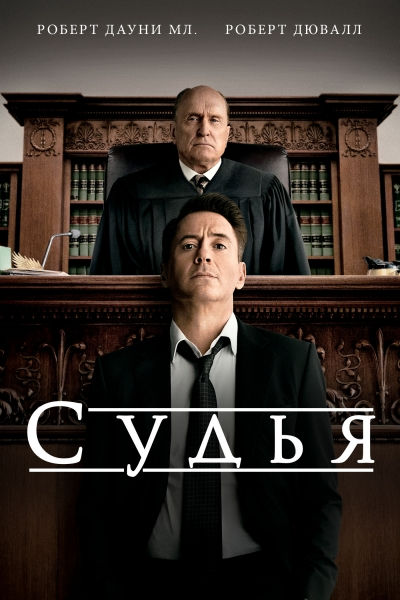 Судья / The Judge (Дэвид Добкин) [2014, США, драма, WEB-DL HD (720p)] DUB, Original + SUB (run, ukr)