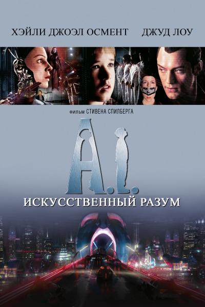 Искусственный разум 2001 - Юрий Живов