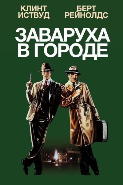 Заваруха в городе 1984 - Алексей Михалёв