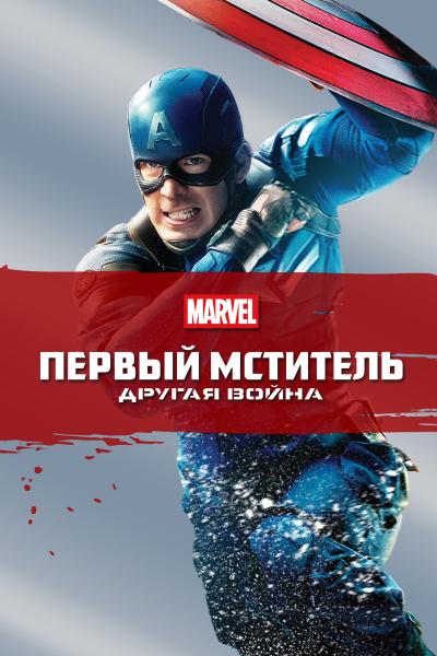 Первый мститель: Другая война / Captain America: The Winter Soldier (Энтони Руссо, Джо Руссо) [2014, США, фантастика, боевик, приключения]