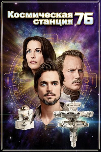 Космическая станция 76 / Space Station 76 (Джек Плотник) [2014, США, фантастика, драма, комедия, WEB-DL HD (720p)] MVO, Original + SUB (eng)