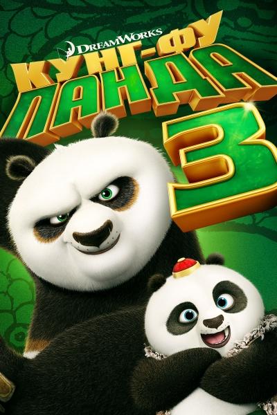 Кунг-фу Панда 3 2016 - профессиональный