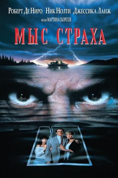 Мыс страха 1991 - Андрей Гаврилов