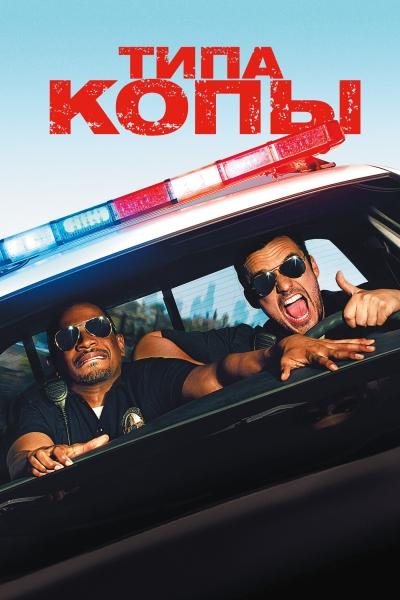 Типа копы / Lets Be Cops (Люк Гринфилд) [2014, США, комедия, WEB-DL HD (720p)]