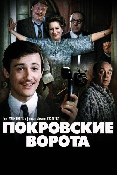 Покровские ворота (Михаил Козаков) [1982, СССР, мюзикл, драма, мелодрама, комедия, BDRip HD (720p)] Original