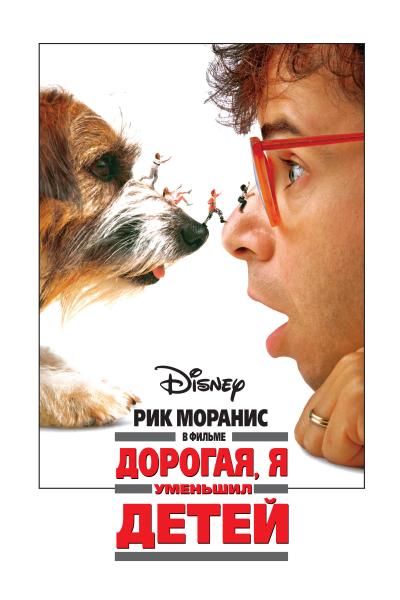 Дорогая, я уменьшил детей / Honey, I Shrunk the Kids (Джо Джонстон) [1989, США, фантастика, комедия, приключения,семейный, BDRip HD (720p)] MVO, AVO, Original + SUB (rus, eng)