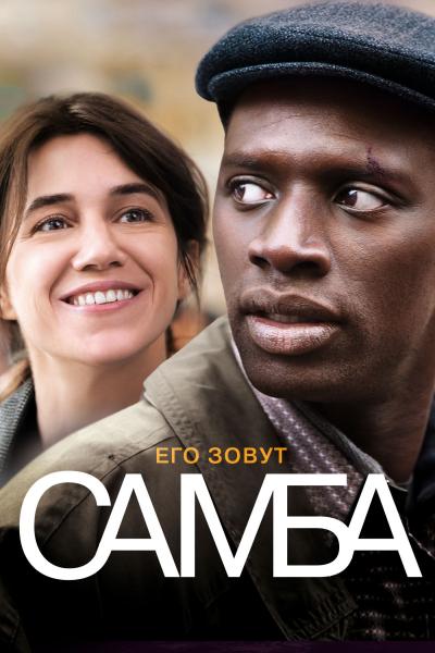 Самба / Samba (Оливье Накаш, Эрик Толедано) [2014, Франция, драма, комедия, BDRip HD (720p)] DUB, Original + SUB (fra)