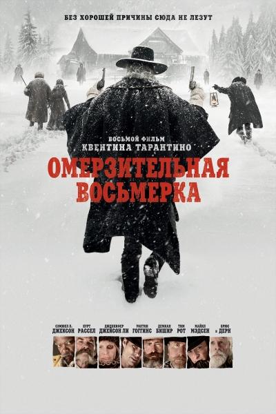 Омерзительная восьмёрка 2015 - Юрий Сербин