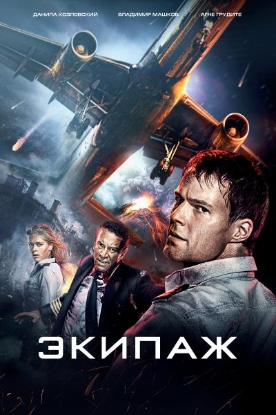 [ATV3] Экипаж (Николай Лебедев) [2016, Россия, драма, приключения, триллер, BDRip HD (1080p)] Original