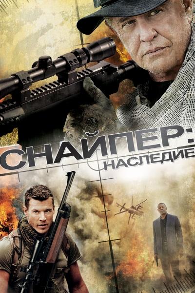 Снайпер: Наследие / Sniper: Legacy (Дон Майкл Пол) [2014, США, боевик, триллер, WEB-DL HD (720p)] MVO, Original + SUB (eng)