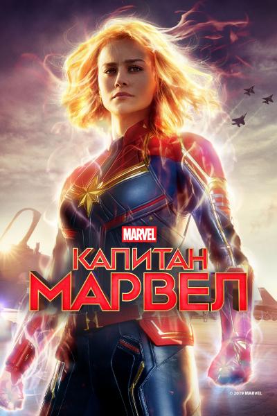 Капитан Марвел / Captain Marvel (Анна Боден, Райан Флек) [2019, США, фантастика, боевик, приключения,WEB-DL HD (720p)] DUB, Original + SUB (rus, eng)