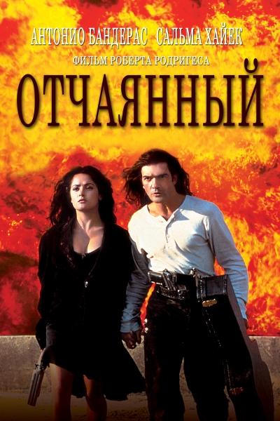 Отчаянный 1995 - Андрей Гаврилов