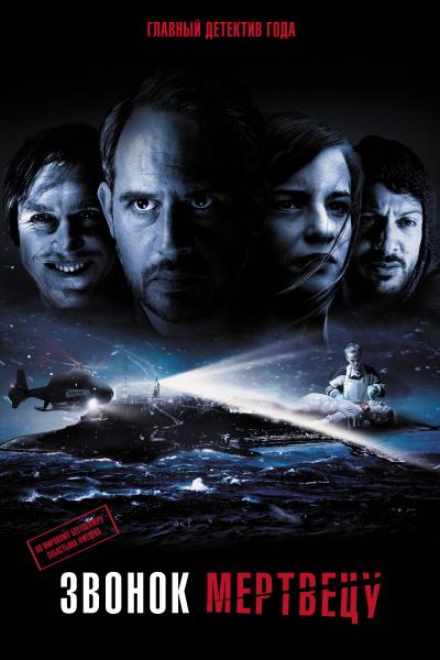 [ATV3] Звонок мертвецу / Abgeschnitten (Кристиан Альварт) [2018, Германия, ужасы, боевик, триллер, криминал, детектив, WEB-DL HD (1080p)] DUB