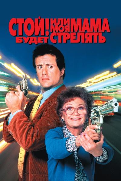 Стой! Или моя мама будет стрелять / Stop! Or My Mom Will Shoot (Роджер Споттисвуд) [1992, США, боевик, комедия, BDRip HD (720p), SD (480p)] MVO, DVO, AVO, Original + SUB (rus, eng)