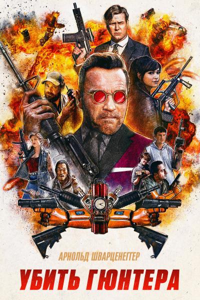 Убить Гюнтера / Killing Gunther (Таран Киллэм) [2017, США, боевик, комедия, BDRip HD (720p)] MVO, Original + SUB (eng)